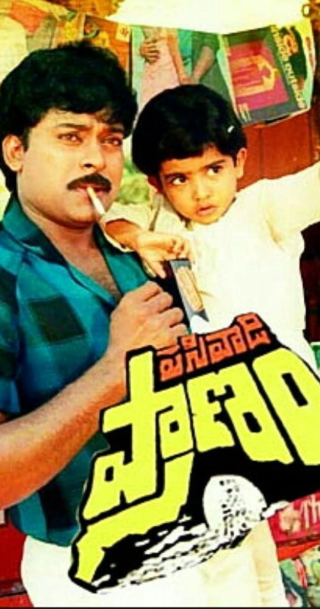 Pasivadi Pranam (1987) - IMDb