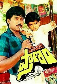 Pasivadi Pranam Poster