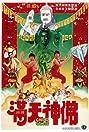 Man tian shen fo (1983) Poster