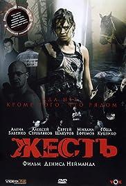Zhest(2006) Poster - Movie Forum, Cast, Reviews