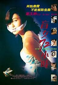 Maang lui 72 siu si (1993)