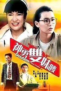 Shen yong shuang mei mai by Johnnie To