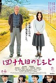 Shijuukunichi no reshipi Poster