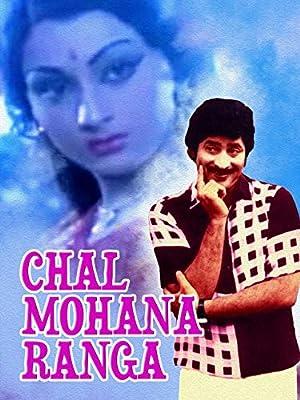 Krishna Ghattamaneni Chal Mohana Ranga Movie