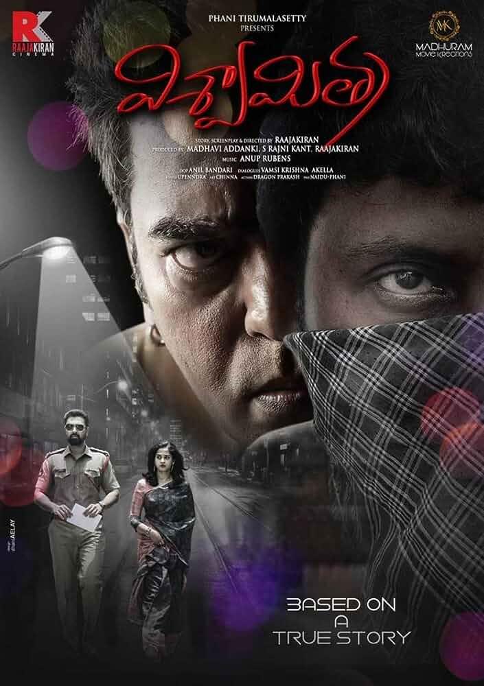 Viswamitra (2019) Dual Audio [Hindi – Telugu] Uncut x264 AAC