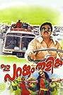 Ee Parakkum Thalika (2001) Poster