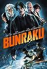 Primary image for Bunraku