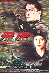Gigi Leung and Michael Wong in Fei hu (1996)