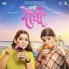Mukta Barve and Priya Bapat in Aamhi Doghi (2018)
