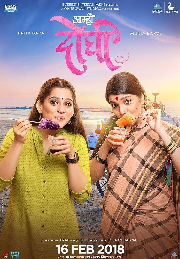 Aamhi Doghi (2018) 720p Marathi WEQ