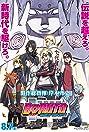 Boruto: Naruto The Movie (2015) Poster