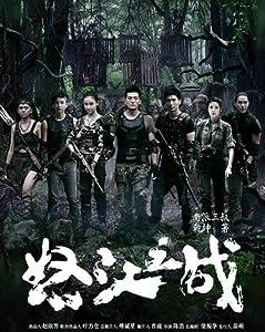Nu Jiang Zhi Zhan download torrent