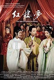 Hong lou meng Poster