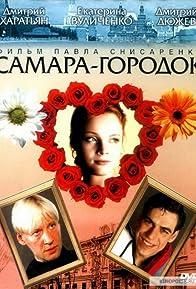 Primary photo for Samara-gorodok