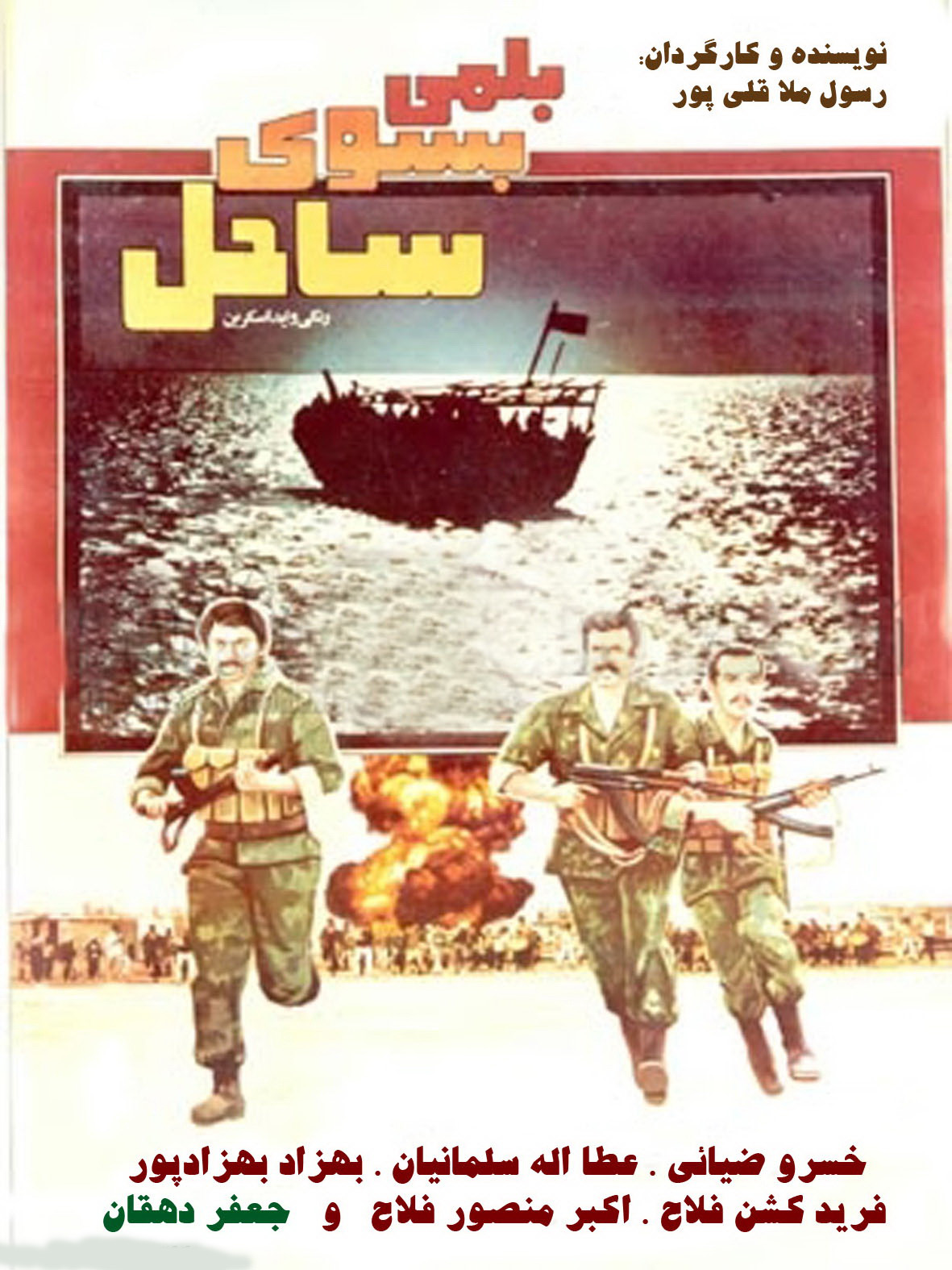 Balami be soo-ye sahel ((1986))