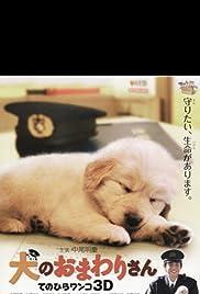 Inu no omawarisan: Tenohira wanko 3D Poster