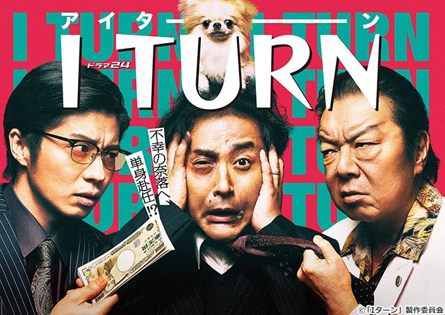 I Turn (2019)