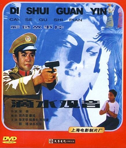 Di shui guan yin ((1984))