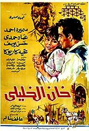Khan el khalili Poster