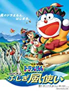 Doraemon: Nobita to fushigi kazetsukai