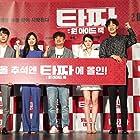 Jeong Min Park, Ji-Yeon Lim, Kwang-Soo Lee, Oh-Kwang Kwon, and Yu-hwa Choi in Tazza: One aideu jaek (2019)