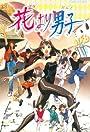 Hana Yori Dango: The Movie
