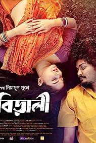 Kathbirali (2019)