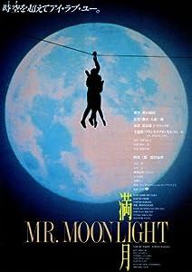Mangetsu: Mr. Moonlight none