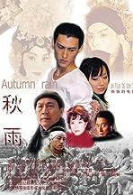Qiu yu