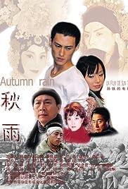 Qiu yu Poster