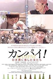 Kampai! Sake Sisters Poster