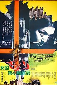 Meiko Kaji in Joshû sasori: Dai-41 zakkyo-bô (1972)