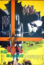 Female Prisoner Scorpion: Jailhouse 41 (1972) Joshû sasori: Dai-41 zakkyo-bô 720p