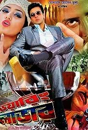shakib khan new movie video song 2018 3gp download