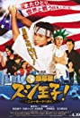 Sushi King Goes to New York (2008) Poster