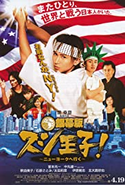 Sushi King Goes to New York Poster
