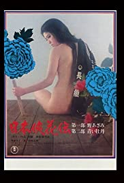 The Blossom and the Sword Poster