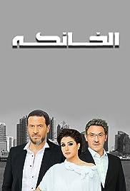 El Khanka Poster