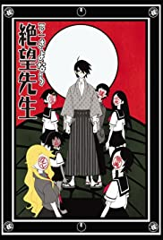 Zoku sayonara zetsubô sensei Poster