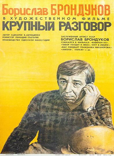 Krupnyy razgovor ((1981))