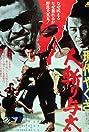 Street Mobster (1972) Poster