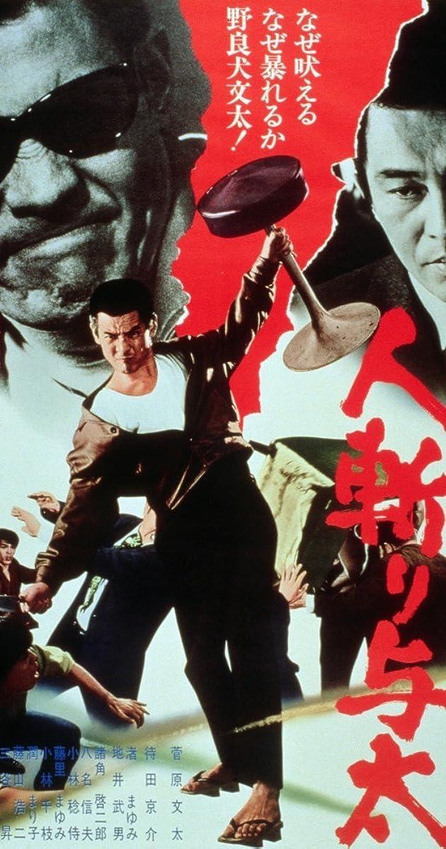 Street Mobster (1972) Subtitles