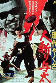Gendai yakuza: Hito-kiri yota (1972) Poster - Movie Forum, Cast, Reviews