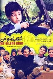 Shekare khamoosh(1990) Poster - Movie Forum, Cast, Reviews