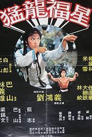 Meng long fu xing (1981)