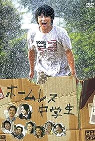 Hômuresu chûgakusei (2008)