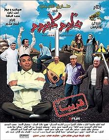 Hello Cairo (2011)