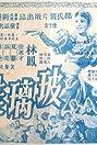 Bo li xie (1959) Poster