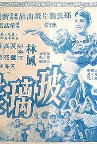 Primary photo for Bo li xie
