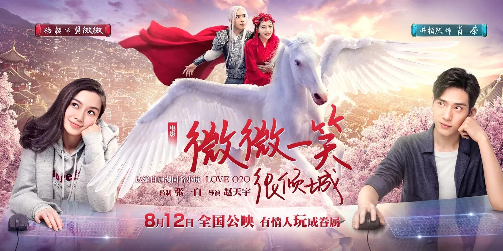 Angelababy and Boran Jing in Wei wei yi xiao hen qing cheng (2016)